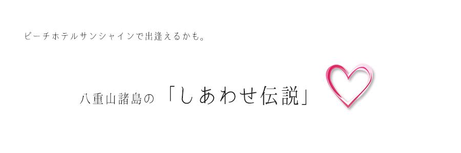 石垣島ビーチホテルサンシャインで出逢えるかも。八重山諸島の「幸せ伝説」